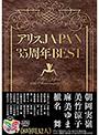 【謝恩価格】アリスJAPAN35周年BEST前編