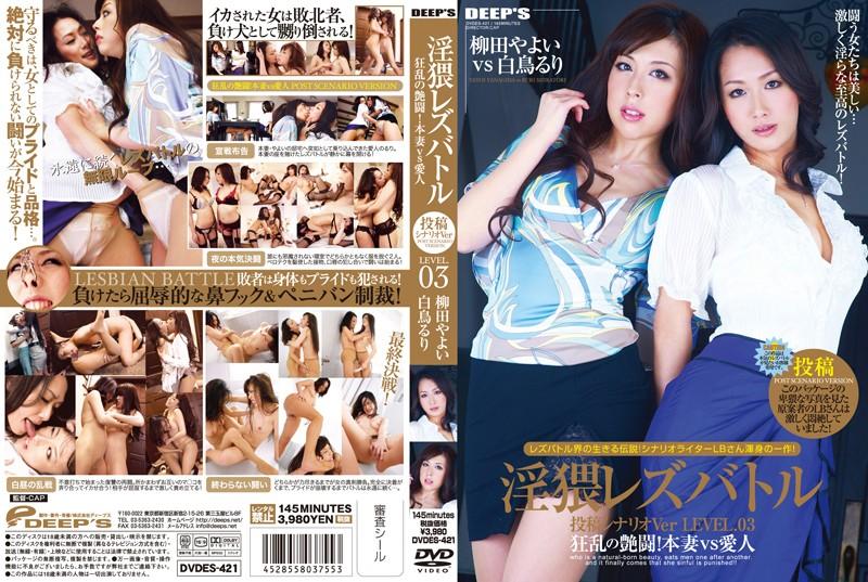 DVDES-421,淫猥レズバトル 投稿シナリオVer LEVEL.03 狂乱の艶闘!本妻vs愛人