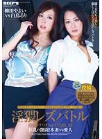 淫猥レズバトル 投稿シナリオVer LEVEL.03 狂乱の艶闘!本妻vs愛人