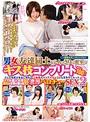一般男女モニタリングAV 男女の友達同士が2人っきりの密室でキス技コンプリートできたら100万円!