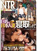 巨乳の日本人妻の寝取られ映像 ウチの嫁が黒人英会話講師宅のホームパーティーでお酒を飲まされ泥酔状態...