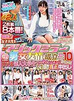 ザ・マジックミラー 顔出し!女子大生限定 8本番!素人大学生が日本一エロ~い車の中で二人っきり 10