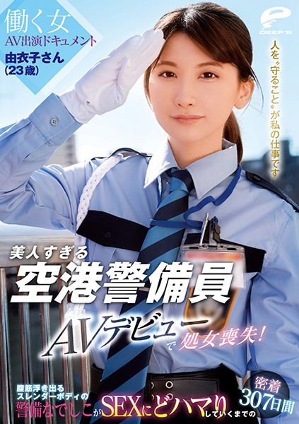 美人すぎる空港警備員 由衣子さん(23歳)AVデビューで処女喪失!働く女AV出演ドキュメント 腹筋浮き出るスレンダーボディの警備なでしこがSEXにどハマりしていくまでの密着307日間 パッケージ画像