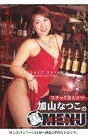 スナック美人ママ加山なつこの裏メニュー【dvdps-365】