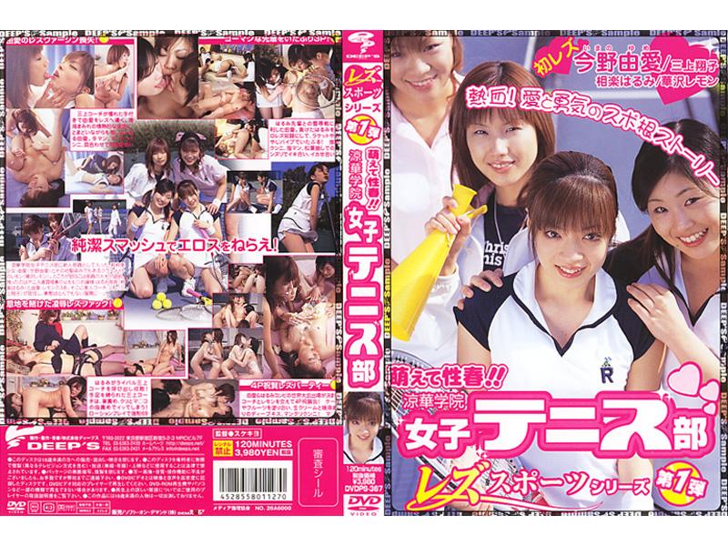 萌えて性春!!涼華学院女子テニス部 ~レズスポーツシリーズ第1弾~ パッケージ画像