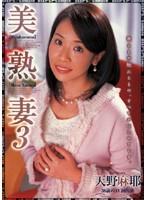 美熟妻3 天野麻耶[38歳]