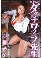 ボクらのダッチワイフ先生風間ゆみ【dvdps-554】