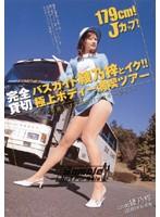 完全貸切179cm!Jカップ バスガイド綾乃梓とイク!!極上ボディー満喫ツアー