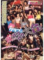 渋谷ギャル10人 飲んでバコバコクラブで大合コン