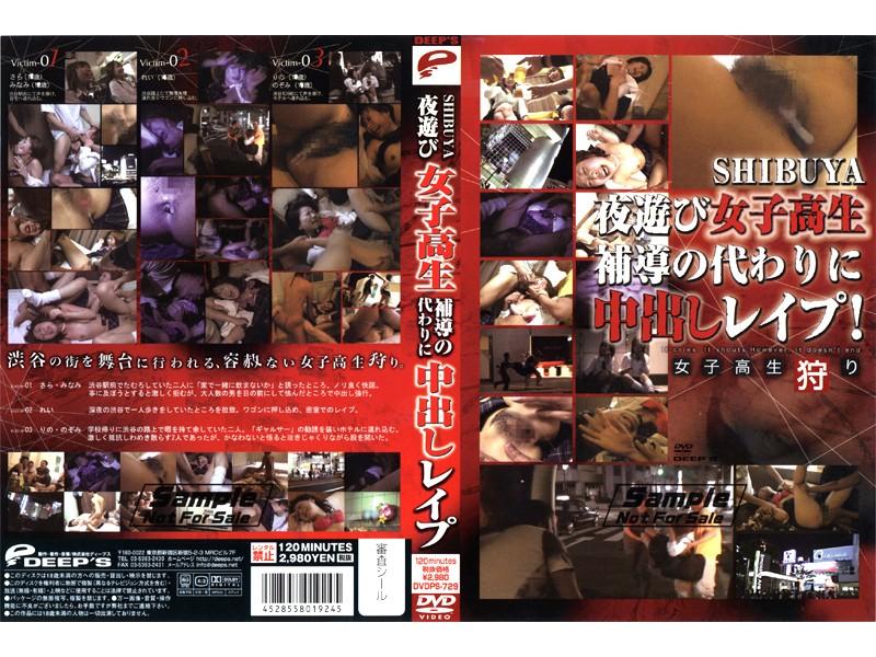 SHIBUYA夜遊び女子校生 補導の代わりに中出しレイプ