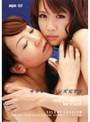 サイレント・レズビアン 美しい女のリアルレズLIVE 今野梨乃×伊藤あずさ