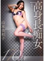 高身長痴女綺麗なお姉さんの美脚とデカ尻 山本美和子