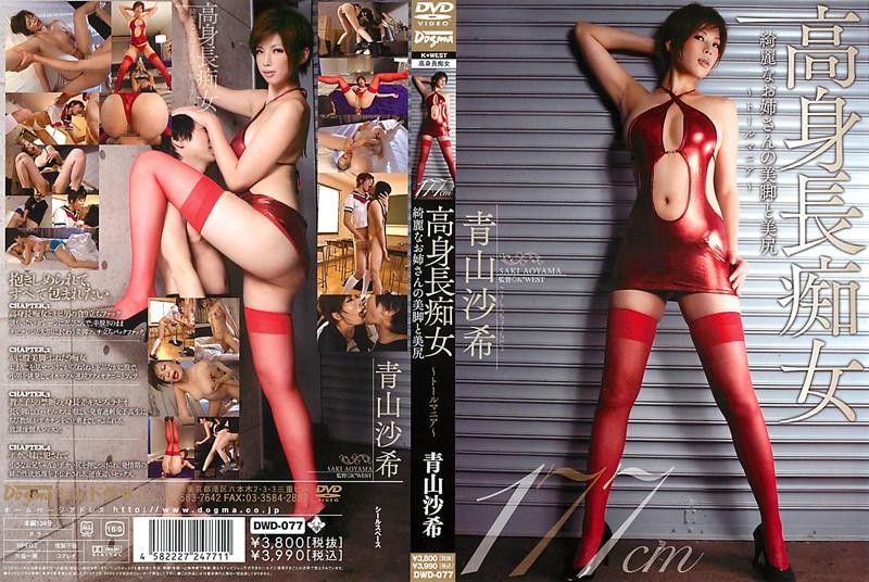 長身の姉、青山沙希出演のキス無料動画像。高身長痴女 綺麗なお姉さんの美脚と美尻 ~トールマニア~ 青山沙希