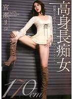 「高身長痴女 綺麗なお姉さんの美脚とデカ尻 ~トールマニア~ 宮瀬リコ」のパッケージ画像