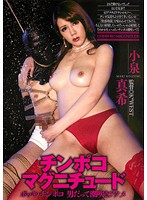 DWD-090 - Squirting Acme Maki Koizumi Even Chinpoko Magnitude Erect-Chinpoko Man
