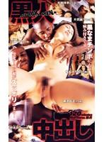 (dwe001)[DWE-001] 黒人中出し BLACK MEN 1 ダウンロード