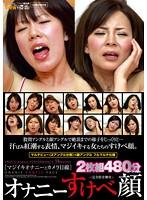 オナニーすけべ顔 スペシャルパッケージ ダウンロード