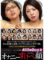 オナニーすけべ顔 スペシャルパッケージ 2