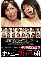オナニーすけべ顔 スペシャルパッケージ 3 ダウンロード