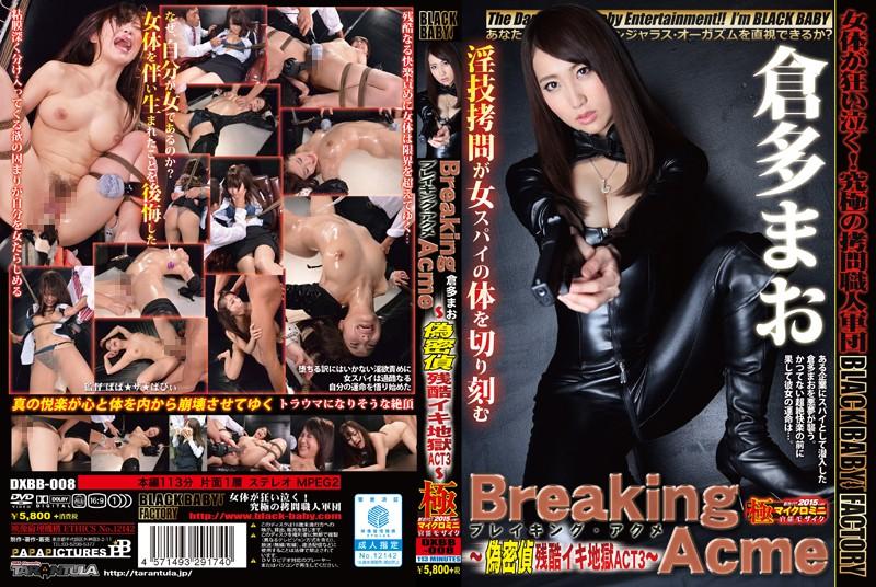 [DXBB-008] Breaking Acme~偽密偵残酷イキ地獄 ACT3~倉多まお