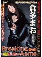 Breaking Acme〜偽密偵残酷イキ地獄 ACT3〜 倉多まお ダウンロード