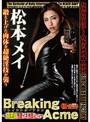 Breaking Acme~偽密偵残酷イキ地獄 ACT4~松本メイ