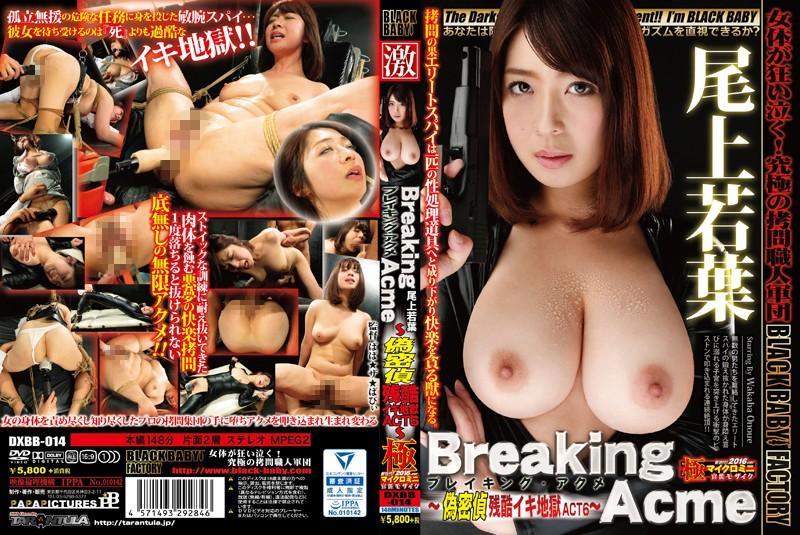 [DXBB-014] Breaking Acme~偽密偵残酷イキ地獄 ACT6~ 尾上若葉 辱め 拘束
