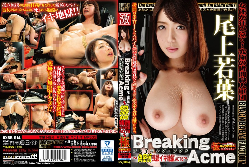 [DXBB-014] Breaking Acme~偽密偵残酷イキ地獄 ACT6~ 尾上若葉 拘束 単体作品