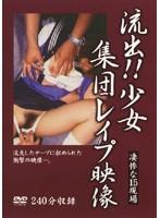 (dxbl001)[DXBL-001] 流出!!少女集団レイプ映像 ダウンロード