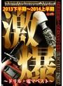 激爆 〜ドリル・電マベスト〜