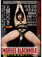 ENDRESS BLACKHOLE vol3 〜終わりなき黒い穴〜