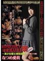 SUPER JUICY はま KURI 栗 ~美少女戦士拷問哀歌~ 第十六幕 なつめ愛莉