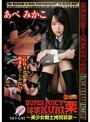 SUPER JUICY はま KURI 栗 ~美少女戦士拷問哀歌~ 第十七幕 あべみかこ