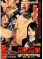 SUPER JUICY はま KURI 栗 ~美少女戦士拷問哀歌~ 第十八幕 舞坂仁美