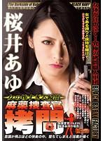 「女の惨すぎる瞬間 麻薬捜査官拷問 女捜査官 FILE 26 桜井あゆの場合」のパッケージ画像