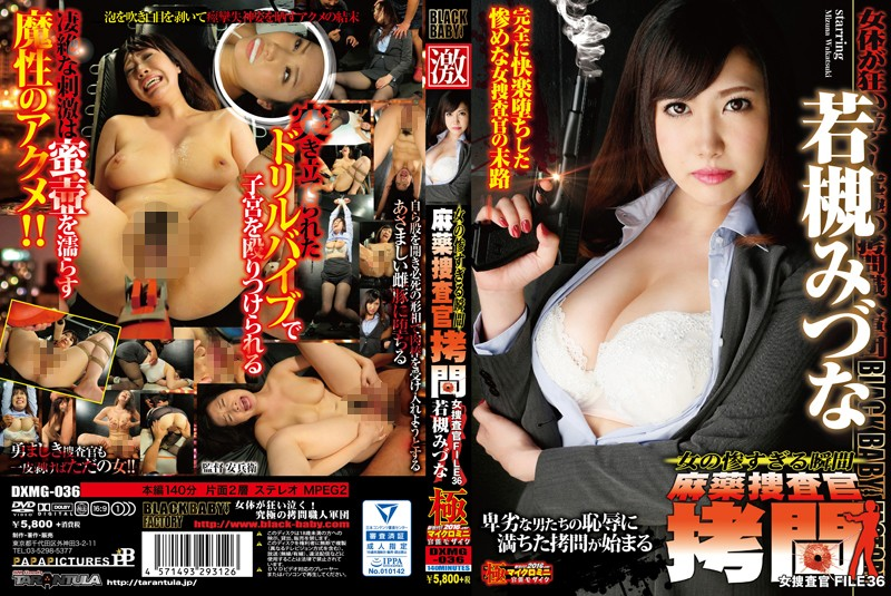 [DXMG-036] 女の惨すぎる瞬間 麻薬捜査官拷問 女捜査官 FILE 36 若槻みづな
