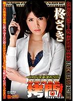 (dxmg00039)[DXMG-039] 女の惨すぎる瞬間 麻薬捜査官拷問 女捜査官 FILE 39 柊さき ダウンロード