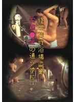 修学旅行浴場盗撮 安藤●姫の通う学校 ダウンロード