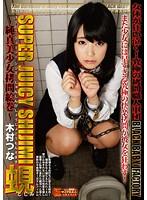 「SUPER JUICY SHIJIMI 蜆 ~純真美少女拷問絵巻~ 木村つな」のパッケージ画像