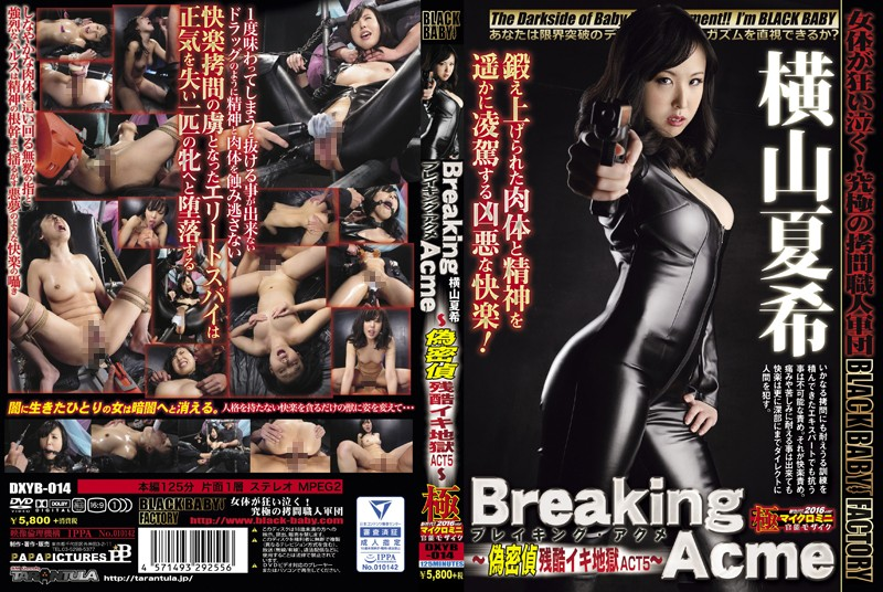 [DXYB-014] Breaking Acme~偽密偵残酷イキ地獄 ACT5~ 横山夏希 辱め 独占配信