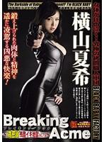 Breaking Acme〜偽密偵残酷イキ地獄 ACT5〜 横山夏希 ダウンロード