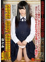 SUPER JUICY SHIJIMI 蜆 〜純真美少女拷問絵巻〜 なごみ ダウンロード