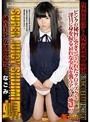 SUPER JUICY SHIJIMI 蜆 ~純真美少女拷問絵巻~ なごみ