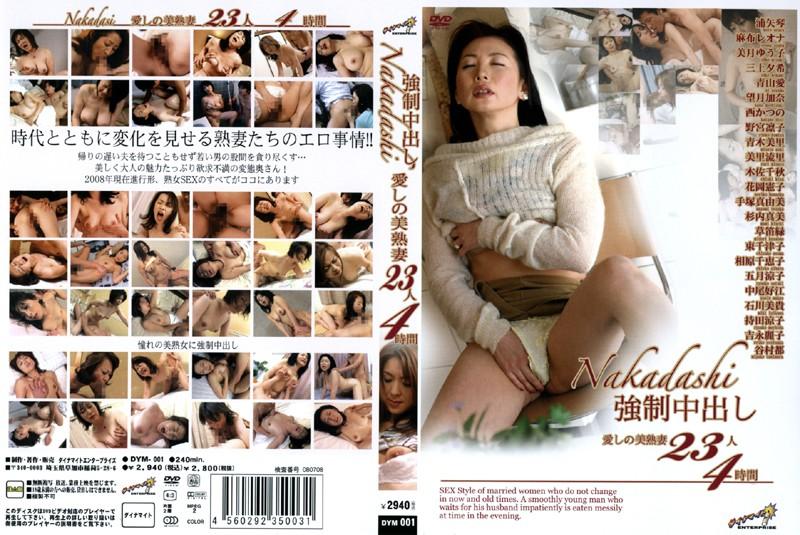 人妻、野宮凛子出演の騎乗位無料熟女動画像。強制中出し 愛しの美熟妻23人4時間