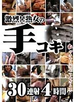 (dym025)[DYM-025] 激烈!!熟女の手コキ30連射4時間 ダウンロード
