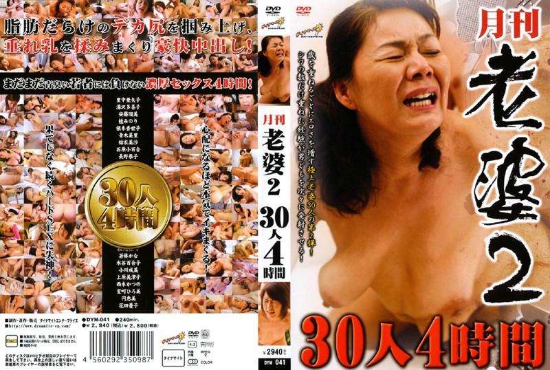 巨乳の熟女、岩崎千鶴出演の騎乗位無料動画像。月刊 老婆2 30人4時間