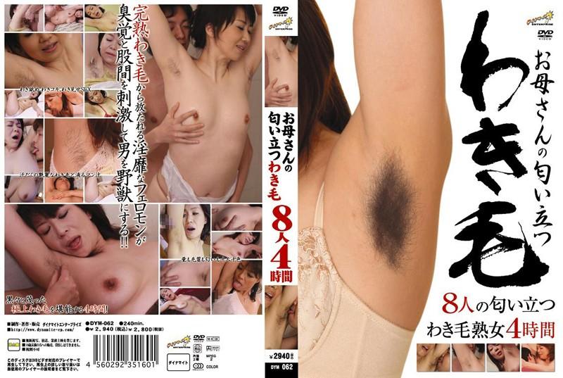 熟女のsex無料動画像。お母さんの匂い立つわき毛 8人4時間