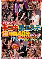 【画像】ヌキまくり!手コキ裏エステ12時間40分スペシャル 30名の痴女エステティシャンがゴッドハンドで集中チ○ポマッサージ!