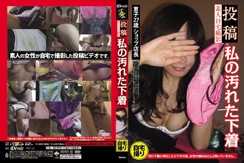 投稿素人自宅撮影 私の汚れた下着 恵子27歳 ショップ店員