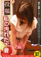 (dys100008)[DYS-100008] 投稿素人自宅撮影 私の汚れた下着 佳子26歳 トリマー ダウンロード